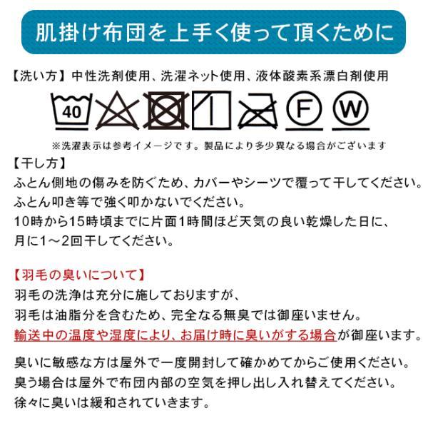 ダウンケット 2枚組 西川 肌掛け布団 夏 シングル 2枚セット 洗える 羽毛 70% 昭和西川|nemurinokamisama|09