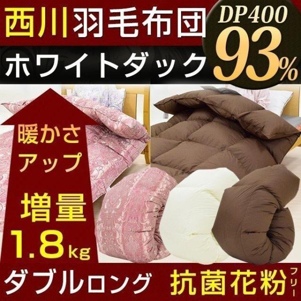 羽毛布団 ダブル 西川 93% 羽毛 増量 1.8kg入り 抗菌 防臭 花粉free 羽毛洗浄値2倍|nemurinokamisama
