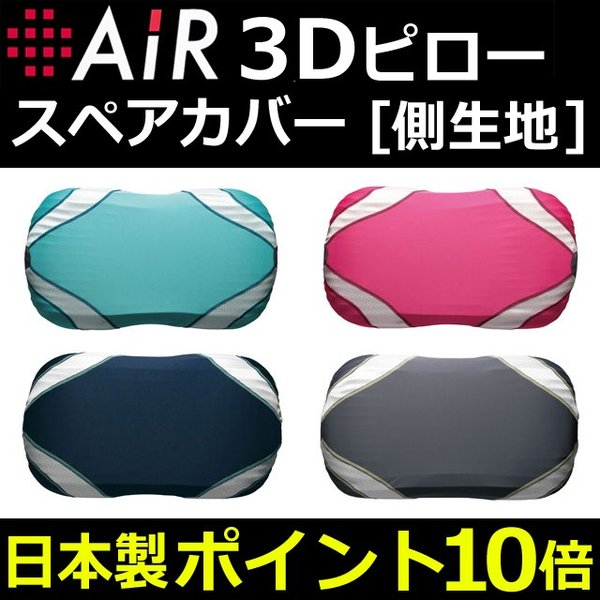 西川エアー 3D ピロー 枕 AiR エアー3D スペアカバー [Al0010] SWEET スウィート TOUGH タフ 東京西川 ポイント10倍|nemurinokamisama