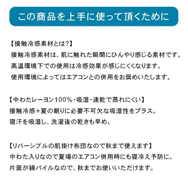 接触 冷感 クール 肌掛け布団 リバーシブル 綿100% パイル シングル 西川|nemurinokamisama|12