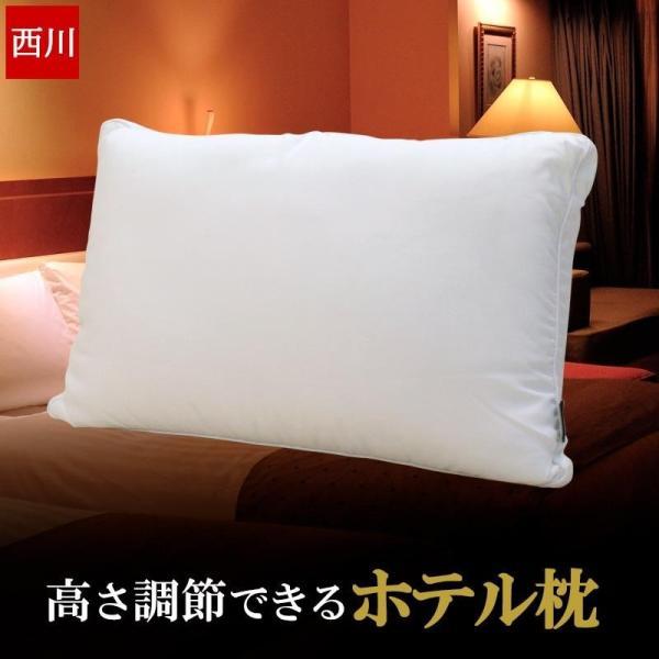 ホテルモードピロースタンダード昭和西川ホテル仕様枕西川ウォッシャブル洗える63×43cmやわらか快眠肩首まくら