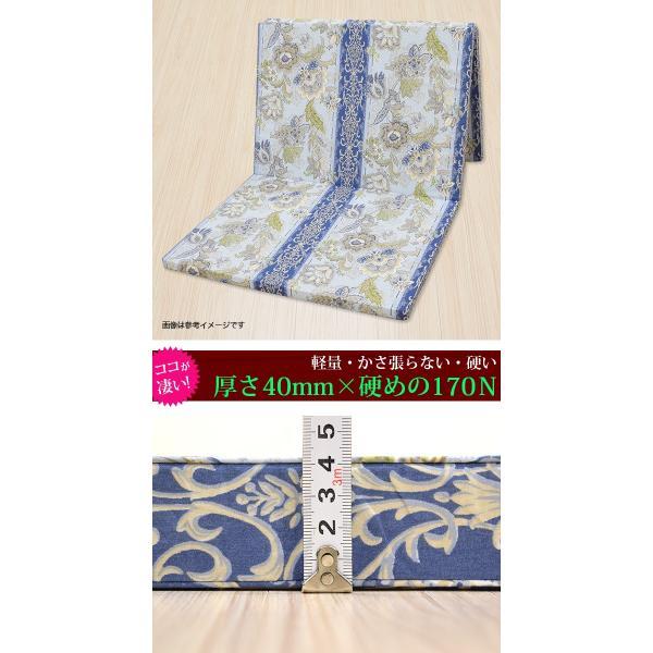 マットレス シングル 西川 硬質 厚み 40mm 170N シングルロング 三つ折り 色柄お任せ 和式用|nemurinokamisama|02