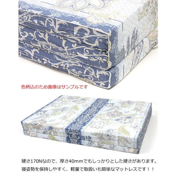 マットレス シングル 西川 硬質 厚み 40mm 170N シングルロング 三つ折り 色柄お任せ 和式用|nemurinokamisama|04
