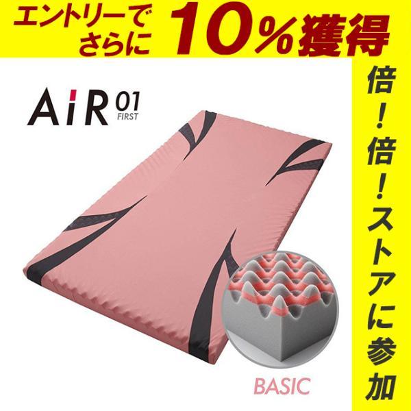 西川エアー 敷き布団 マットレス 01 ダブル ベーシック AiR BASIC 100N ピンク 東京西川 ポイント10倍|nemurinokamisama