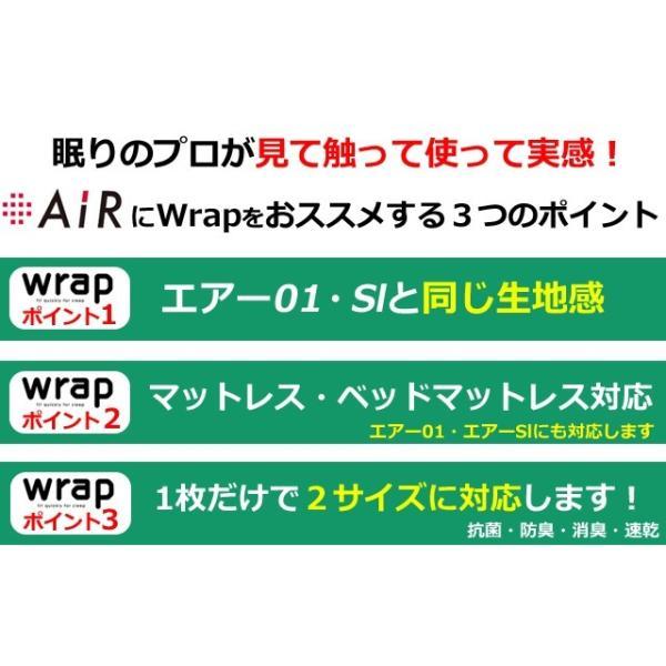 西川エアー カバー 01 SI シングル セミダブル マットレス ベッドマットレス シーツ AiR Wrap ラップシーツ 東京西川 ポイント10倍 最大10,000円OFFクーポン|nemurinokamisama|06