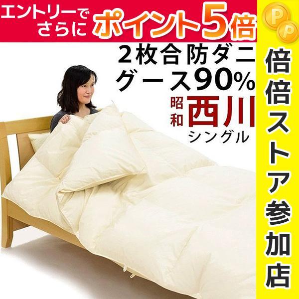 羽毛布団 シングル 2枚合わせ 西川 2枚重ね グース ハンガリー ダウン 90% 日本製 国産|nemurinokamisama