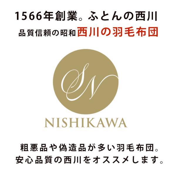 羽毛布団 シングル 2枚合わせ 西川 2枚重ね グース ハンガリー ダウン 90% 日本製 国産|nemurinokamisama|03