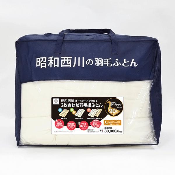 羽毛布団 シングル 2枚合わせ 西川 2枚重ね グース ハンガリー ダウン 90% 日本製 国産|nemurinokamisama|04