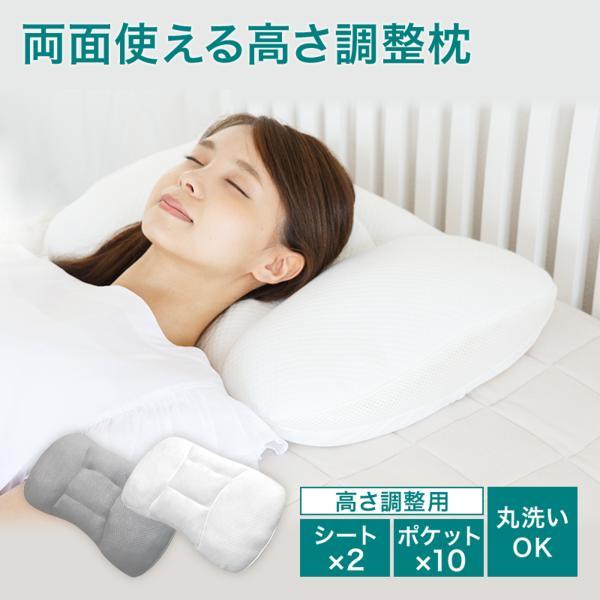 \45%OFF/高さ調整枕 肩こり解消 首こり解消 頸椎サポート まくら パイプ枕 枕の高さ自由自在 高さ調節 ギフト おすすめ|nemurinosunshop