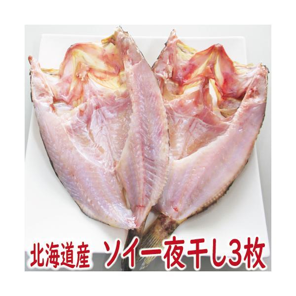 ひもの 干物 魚 北海道産 ソイ一夜干し 3枚(大きさ不揃い)