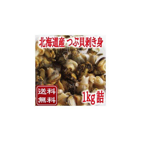 つぶ ツブ 灯台つぶ貝剥き身(ボイル冷凍)1kg詰