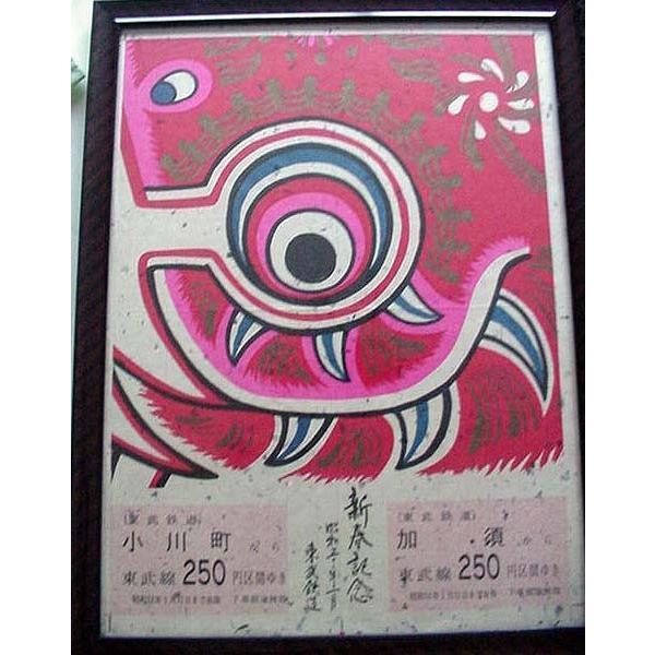 乗車券 切符 東武鉄道昭和51年新春記念「凧」|nenekosan