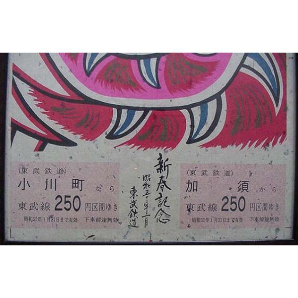 乗車券 切符 東武鉄道昭和51年新春記念「凧」|nenekosan|02