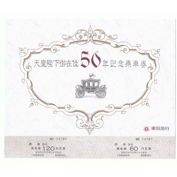 記念乗車券 天皇陛下御在位50年記念乗車券 東京急行 nenekosan