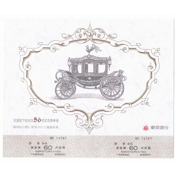 記念乗車券 天皇陛下御在位50年記念乗車券 東京急行 nenekosan 02