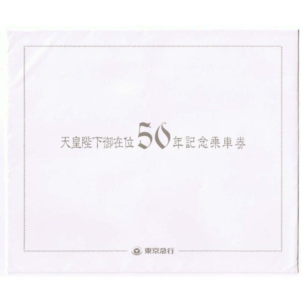 記念乗車券 天皇陛下御在位50年記念乗車券 東京急行 nenekosan 03