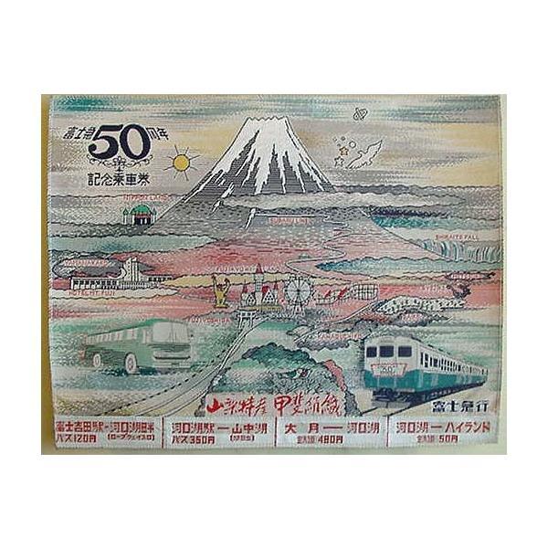 記念乗車券 富士急50周年記念乗車券|nenekosan