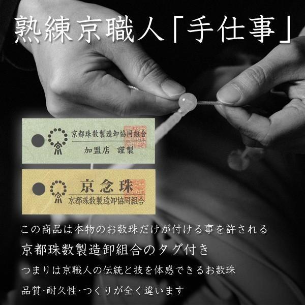 【送料無料】数珠 女性用 約8ミリ 本水晶 藤雲石 正絹房 略式数珠 看板京念珠 nenjyu 05
