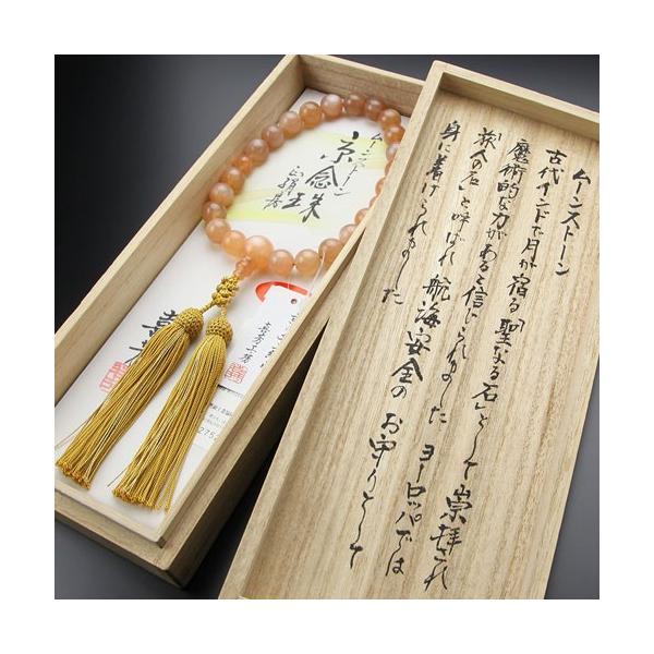 喜芳 遺作品 一点モノ 念珠 数珠 男性用 22玉 上質 オレンジムーンストーン 正絹2色房 数珠袋付き|nenjyu