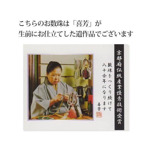 喜芳 遺作品 一点モノ 念珠 数珠 男性用 22玉 上質 オレンジムーンストーン 正絹2色房 数珠袋付き|nenjyu|06