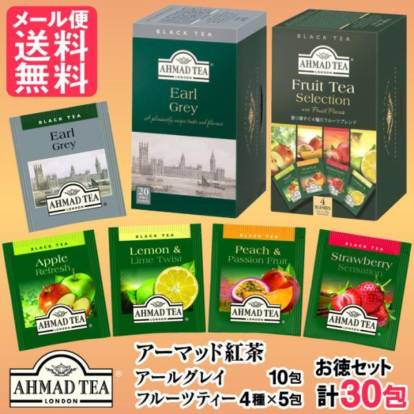 紅茶 ティーバッグ【お徳セット】30包 アーマッドティー 1000円 メール便 送料無料|nenrin