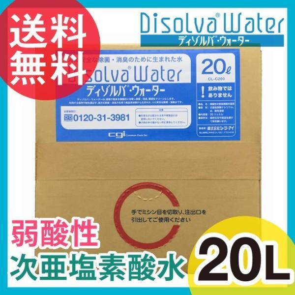 次亜塩素酸水 ディゾルバウォーター 20l 箱 容器 O157 除菌 消臭 赤ちゃん ペットに 送料無料 nenrin