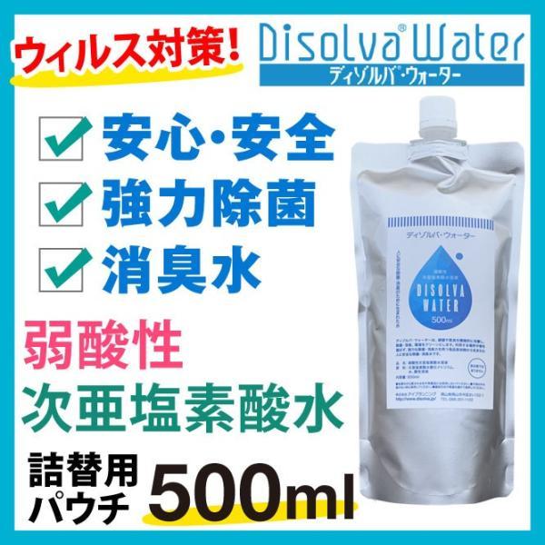 次亜塩素酸水 ディゾルバウォーター 詰替パウチ500ml(最大2L分) O157 除菌 消臭 赤ちゃん ペットに|nenrin