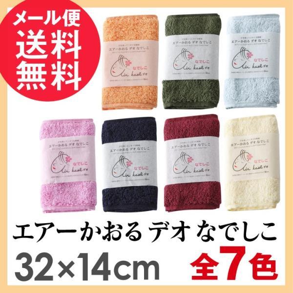 エアーかおる デオなでしこ タオル 全7色 日本製 タオル ハンドタオル ミニタオル ハンカチタオル 今治 メール便 送料無料 nenrin