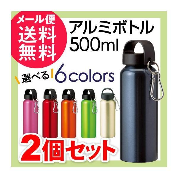 アルミボトル 500ml x2個セット 水素水 水筒 メール便 送料無料|nenrin