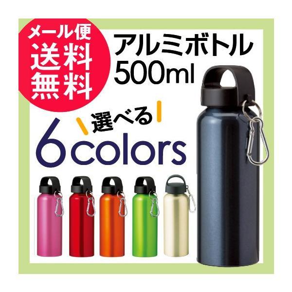 アルミボトル 500ml 水素水 水筒 1000円ポッキリ(メール便送料無料)|nenrin