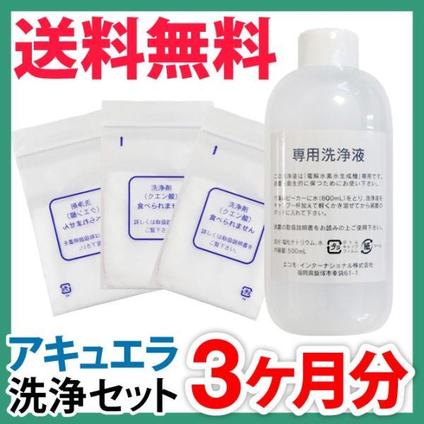 アキュエラブルー 3ケ月洗浄セット 専用洗浄液 500ml×1本、専用洗浄剤(クエン酸)10g×3袋 送料無料
