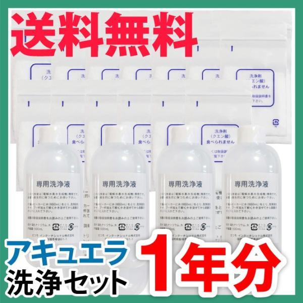 アキュエラブルー 1年洗浄セット 専用洗浄液 500ml×4本、専用洗浄剤(クエン酸)10g×12袋 送料無料