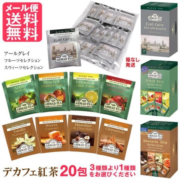 デカフェ アールグレイ 紅茶 20包 ティーバッグ アーマッドティー 600ポイント消化 送料無 食品 メール便|nenrin