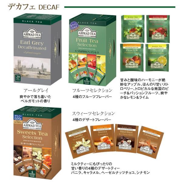 デカフェ アールグレイ 紅茶 20包 ティーバッグ アーマッドティー 600ポイント消化 送料無 食品 メール便|nenrin|02