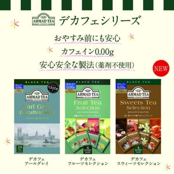 デカフェ アールグレイ 紅茶 20包 ティーバッグ アーマッドティー 600ポイント消化 送料無 食品 メール便|nenrin|03