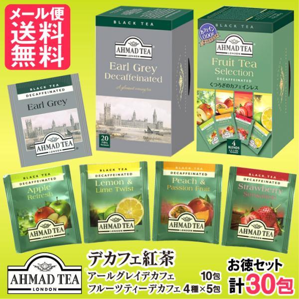 デカフェ 紅茶 ティーバッグ【お徳セット】30包 アーマッドティー 1000円 メール便 送料無料 nenrin