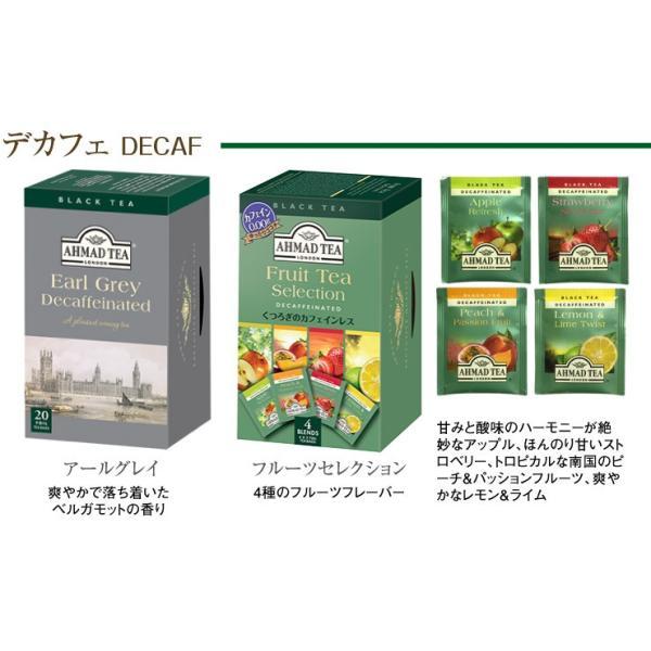 デカフェ 紅茶 ティーバッグ【お徳セット】30包 アーマッドティー 1000円 メール便 送料無料 nenrin 02