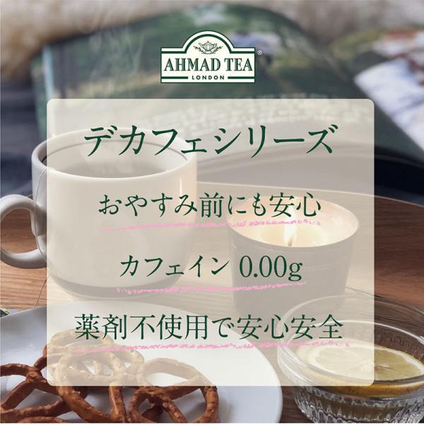 デカフェ 紅茶 ティーバッグ【お徳セット】30包 アーマッドティー 1000円 メール便 送料無料 nenrin 03