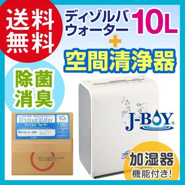 空気清浄機 加湿器 噴霧器 J-BOY/次亜塩素酸水 対応 ディゾルバウォーター10Lセット 送料無料 年保証付き nenrin