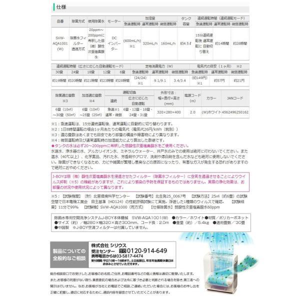空気清浄機 加湿器 噴霧器 J-BOY/次亜塩素酸水 対応 ディゾルバウォーター10Lセット 送料無料 年保証付き nenrin 06