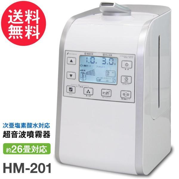 次亜塩素酸水 対応 加湿器 超音波 噴霧器 HM-201 空間除菌 除菌水 消臭 1年保証付き 送料無料 nenrin
