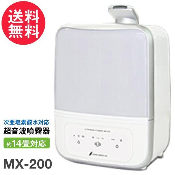 次亜塩素酸水 対応 加湿器 超音波 噴霧器 MX-150 空間除菌 除菌水 消臭 1年保証付き 送料無料|nenrin