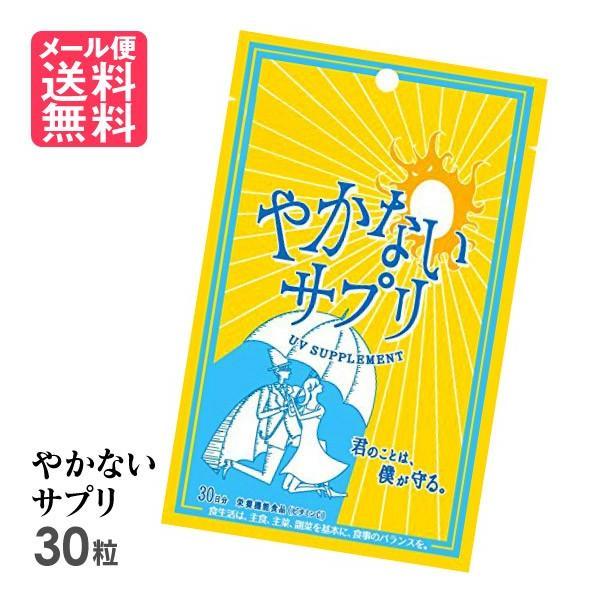 飲む日焼け止め やかないサプリ 30粒 日本製 サプリメント メール便 送料無料|nenrin
