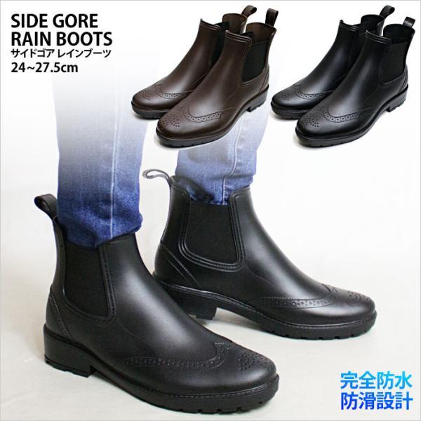サイドゴアレインブーツメンズレインシューズサイドゴアブーツスノーシューズブーツブラック黒ブラウンショートレディースシューズ靴