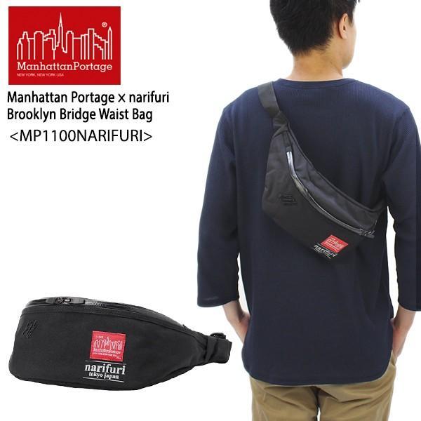 マンハッタン ポーテージ Manhattan Portage×narifuri Brooklyn  Bridge Waist Bag MP1100NARIFURI  ウェストバッグ XS  ショルダーバッグ[AA]
