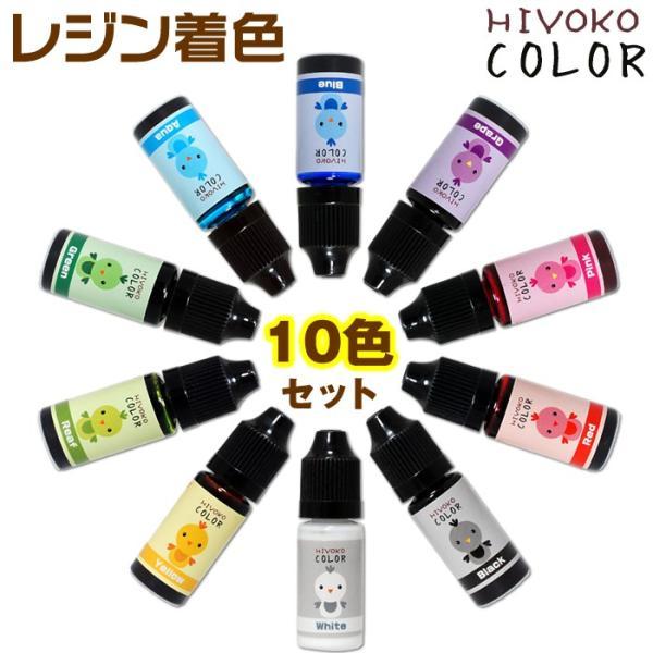 レジン用着色料 10色セット ひよこカラー レジン着色剤 ひよこレジン レジンカラー レジン液に色をつける液体 レジン用カラーがセットで激安
