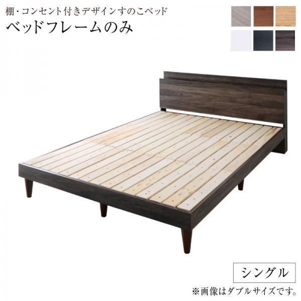 シングルベッド すのこベッド フレーム 棚 コンセント 木製 シンプル|neolife