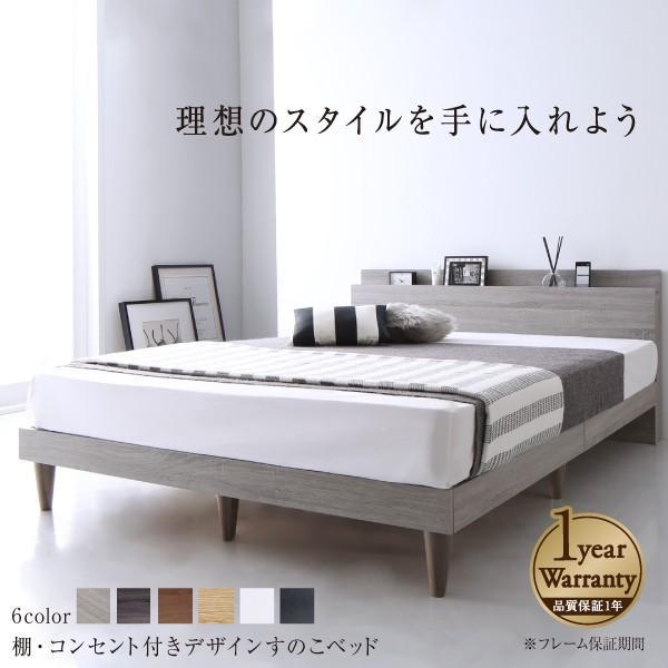 シングルベッド すのこベッド フレーム 棚 コンセント 木製 シンプル|neolife|02