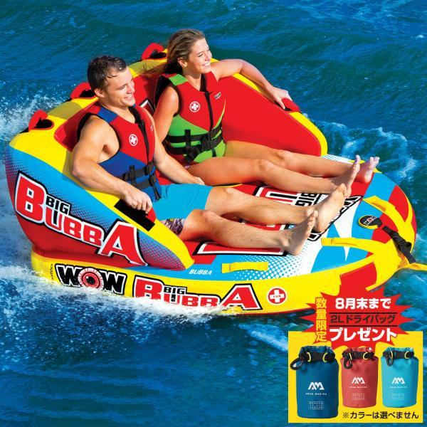 トーイングチューブ WOW/ワオ 2人乗り ビッグブッバ バナナボート ボート ジェットスキー