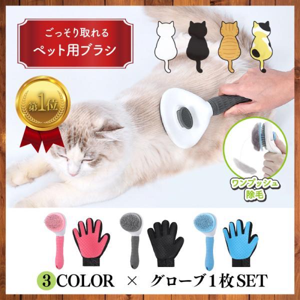 |ペット 用 ブラシ 猫 犬 グルーミング グローブ 短毛 長毛 毛玉 ブラッシング くし